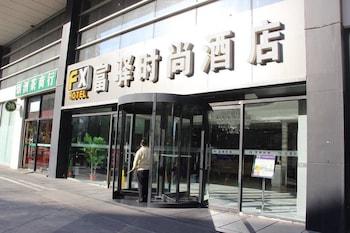 Hotel - FX Hotel BeiJing ZhongGuanCun