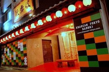Hotel - Khaosan Tokyo Kabuki - Hostel