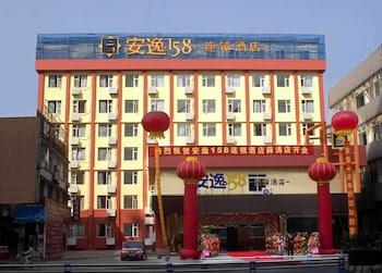 Hotel - Ane Hotel - Jiuyanqiao Branch