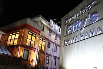 ファミリーリゾート・フィフティーズ for 舞浜