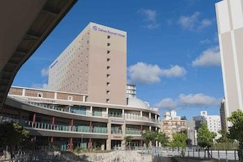 ダイワロイネットホテル那覇国際通り