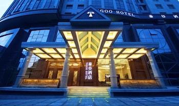 廈門テグー ホテル (廈門泰谷酒店)