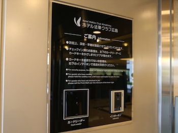 HOTEL HOKKE CLUB HIROSHIMA Lobby