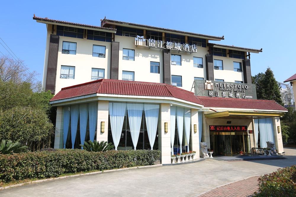 メトロポロ武夷山リゾート (锦江都城武夷山度假区酒店)