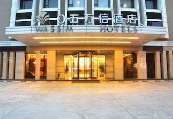 広州 ワッシム ホテル (广州万信酒店)
