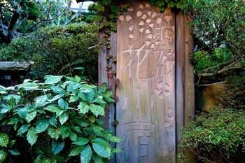HOTEL HANAKOYADO Property Entrance