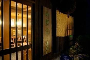 HOTEL HANAKOYADO Dining