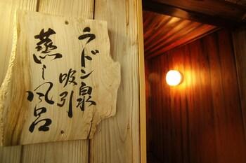 GINSUISO BEKKAN CHORAKU Sauna