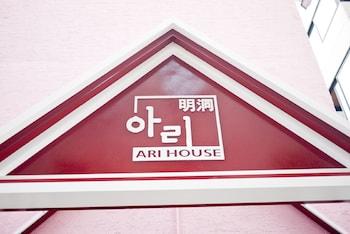 アリ ハウス