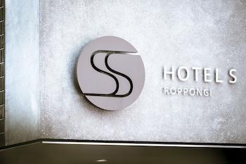 ROPPONGI HOTEL S Front of Property