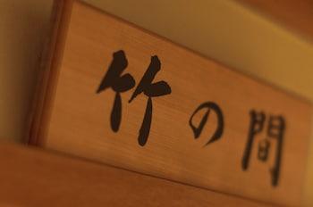 ARASHIYAMA BENKEI Room