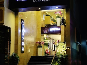 Anpha Boutique Hotel - Hotel Entrance  - #0