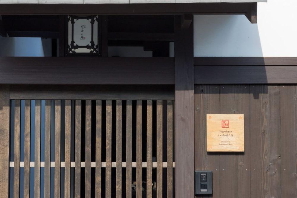 粟田げっぱく庵 町家レジデンスイン image