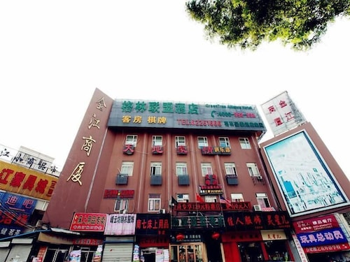 GreenTree Alliance Hefei Baohe District Nanqi Commercial Building Hote, Hefei