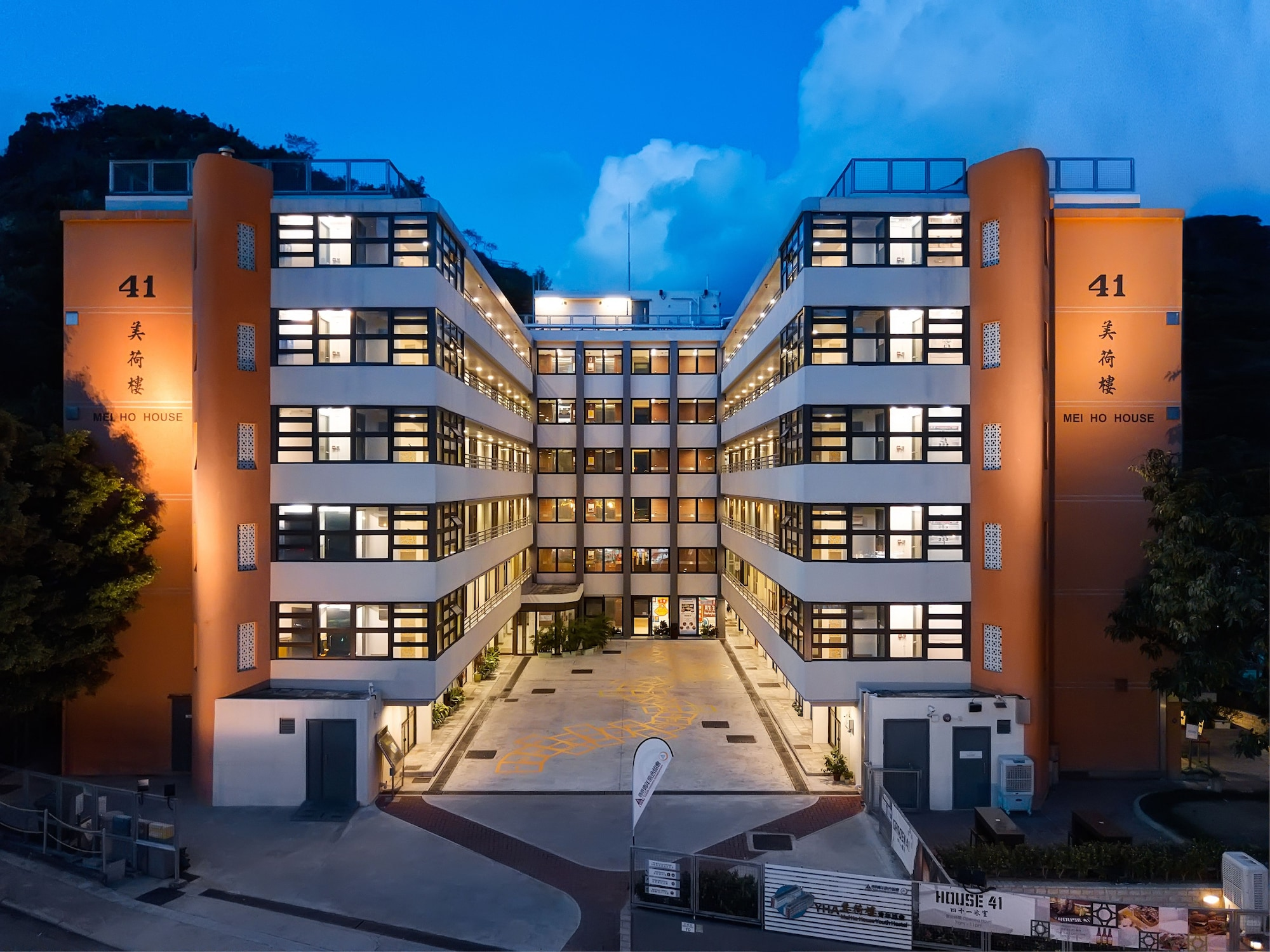 YHA Mei Ho House Youth Hostel, Sham Shui Po