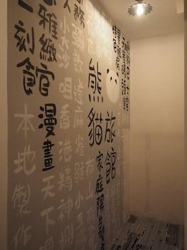 Hotel - Panda's Hostel - Cozy