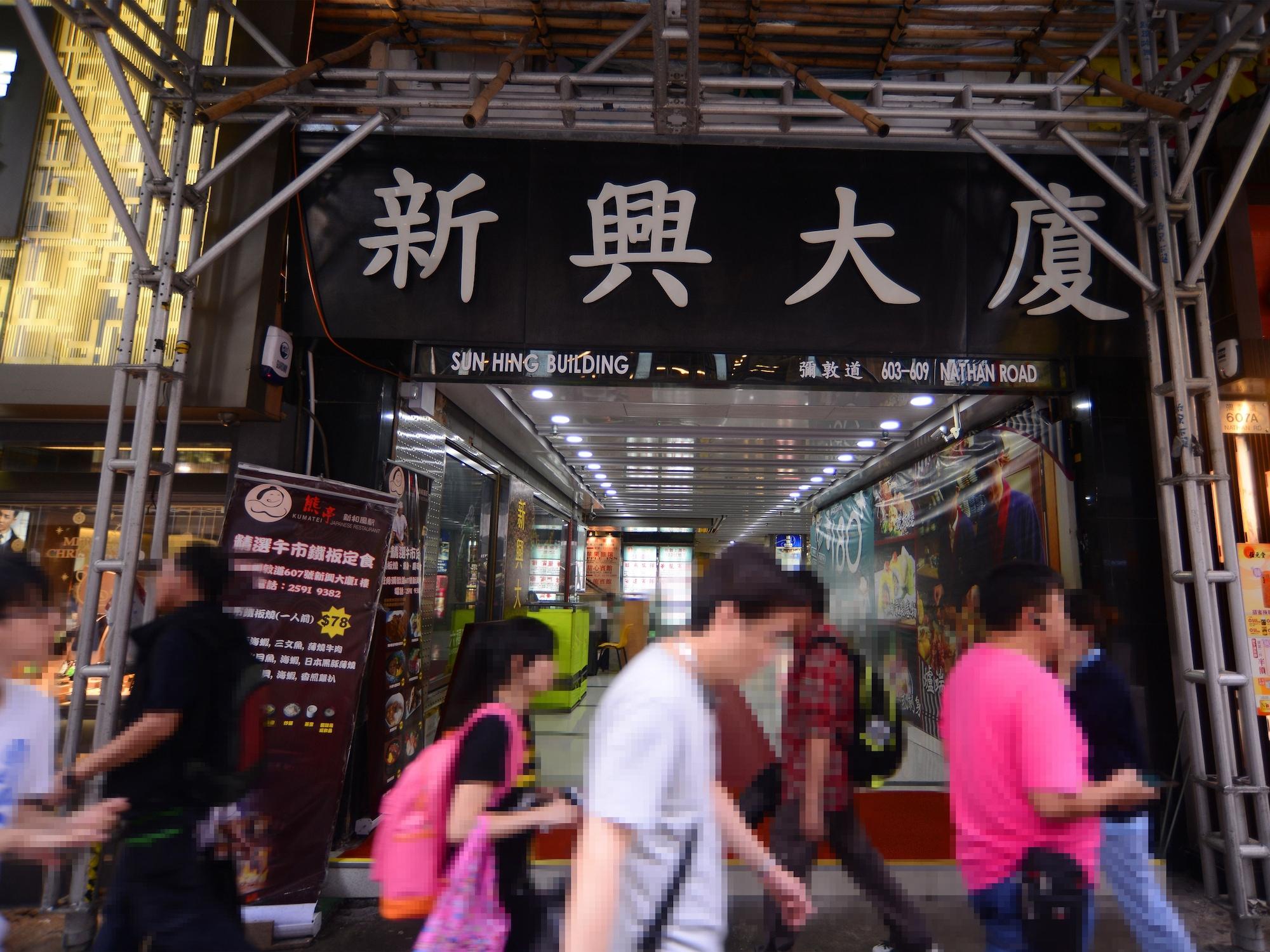 Kong Hing Guest House, Yau Tsim Mong