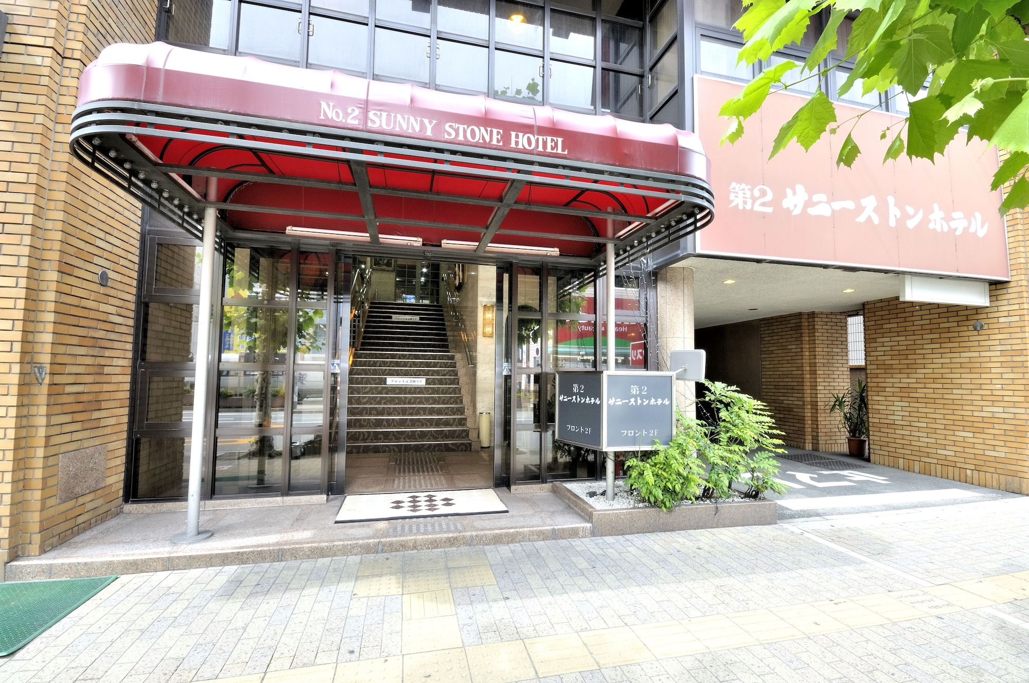 Sunny Stone Hotel II, Suita