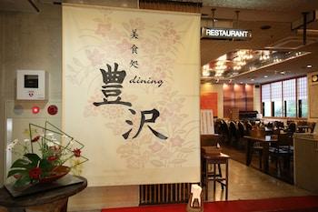 HOTEL HIMEJI PLAZA Restaurant