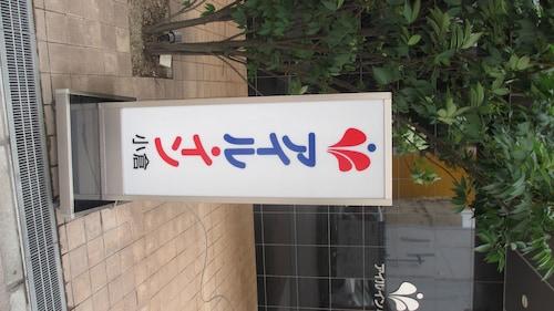 Ailinn Kokura, Kitakyūshū