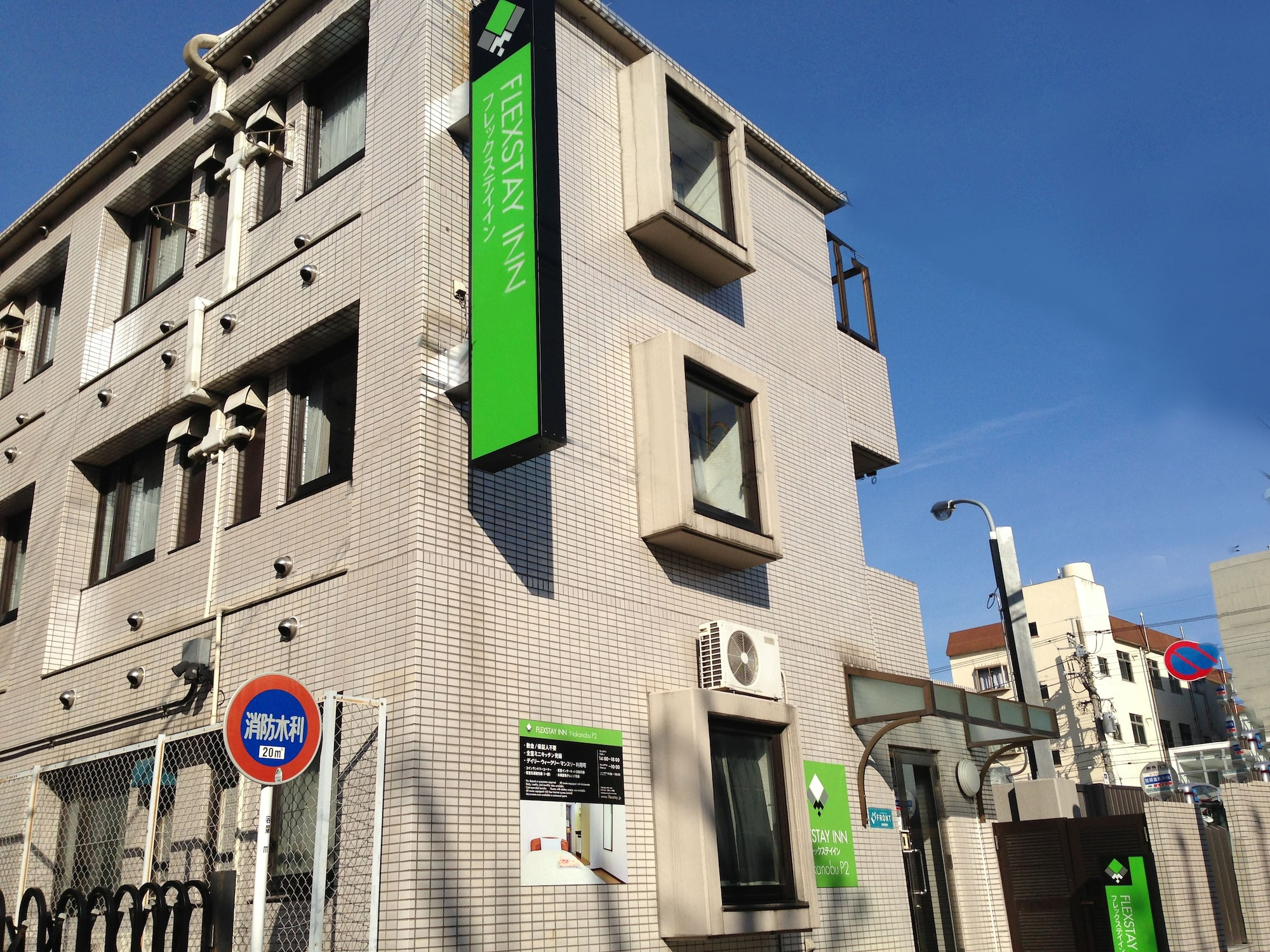 Flexstay Inn Nakanobu, Shinagawa