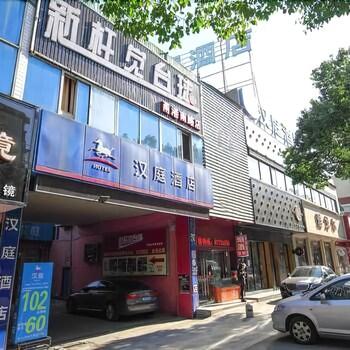 ハンティン ホテル (汉庭酒店)