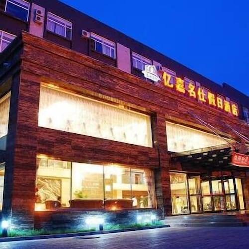 Yijia Mingshi Holiday Hotel, Xilin Gol